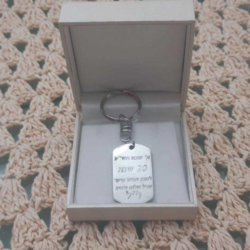 מחזיק מפתחות עם תמונה מחזיק מפתחות מחזיק מפתחות חריטת תמונה חריטת הקדשה