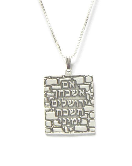 שרשרת כסף 925 עם תליון אם אשכח ירושלים תשכח ימיני