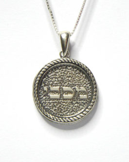 שרשרת כסף 925 עם תליון קבלה מכבי מי כמוך באלים ה' וחריטה בהתאמה אישית