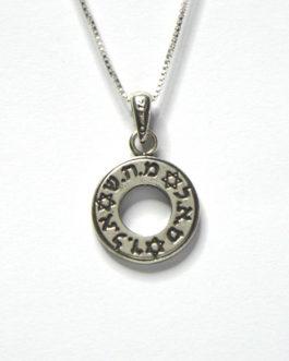 שרשרת כסף 925 עם תליון עלי עין בן פורת יוסף