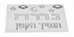 כרטיס לארנק תעודת זהות חלק קדמי לילדה כסף 925