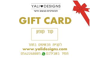 גיפט קארד לרכישה באתר יהלי עיצובים