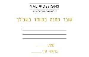 שובר מתנה לרכישה באתר יהלי עיצובים